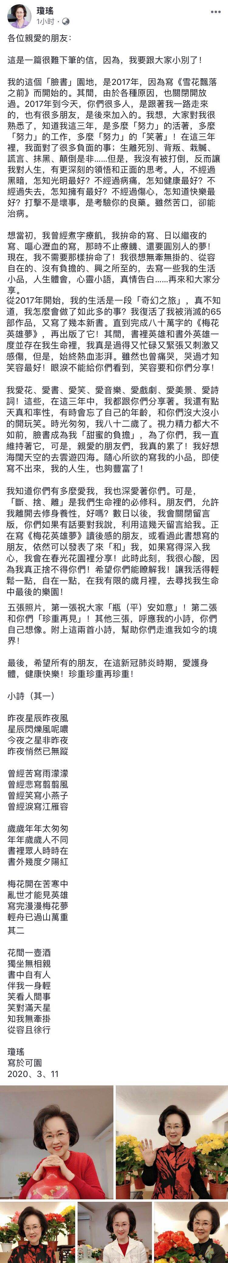 """82岁琼瑶精力有限,发文""""小别了"""" !"""