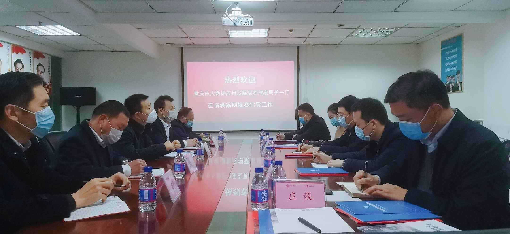 重庆市大数据应用发展管理局局长罗清泉一行莅临满集网视察指导工作