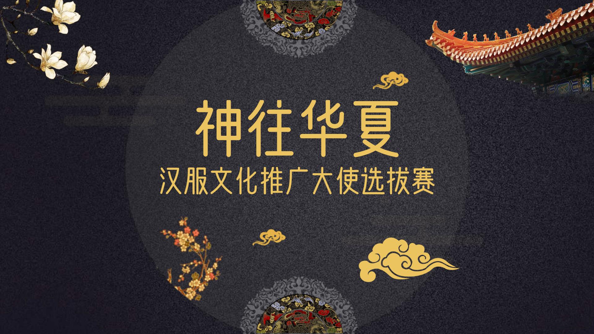 寻找最美代言人:2020·神往华夏汉服文化推广大使选拔赛启动