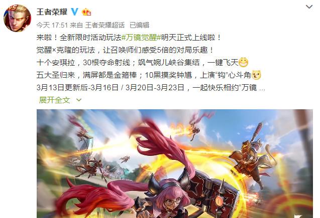 王者荣耀:花费那么多精力去开发的娱乐模式,为何只是限时放出?