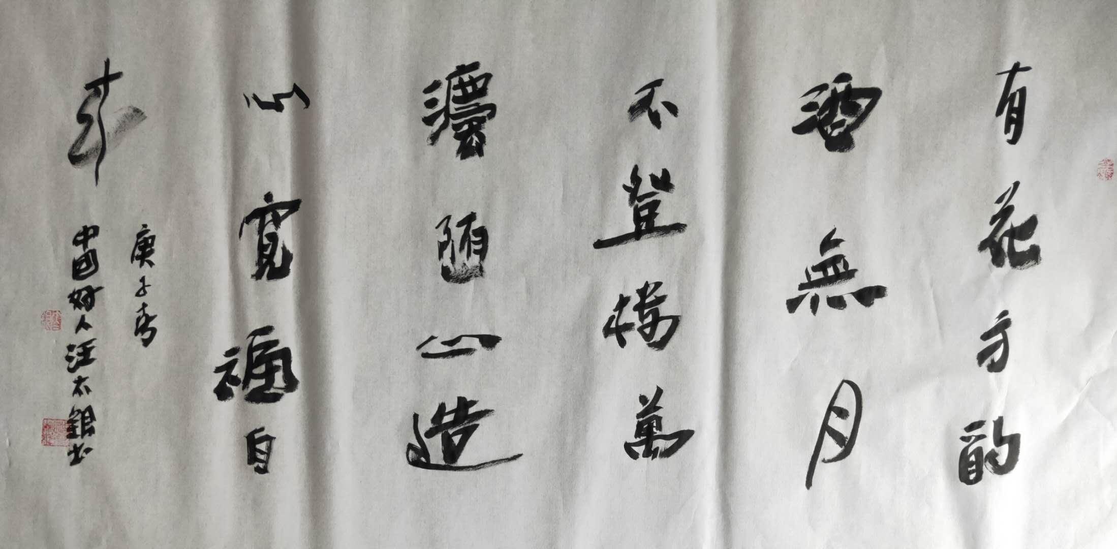 汪太银书法作品好在哪儿?