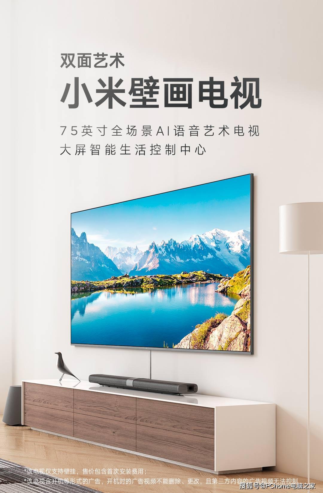小米壁畫電視75英寸今日開售 售價9999元