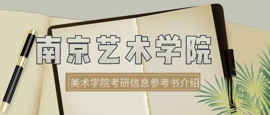 2021年南京艺术学院美术学院考研信息及参考书介绍
