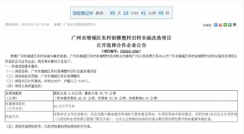 """一周三村""""招親""""!廣州這條村提要求:資產沒1800億別來!"""