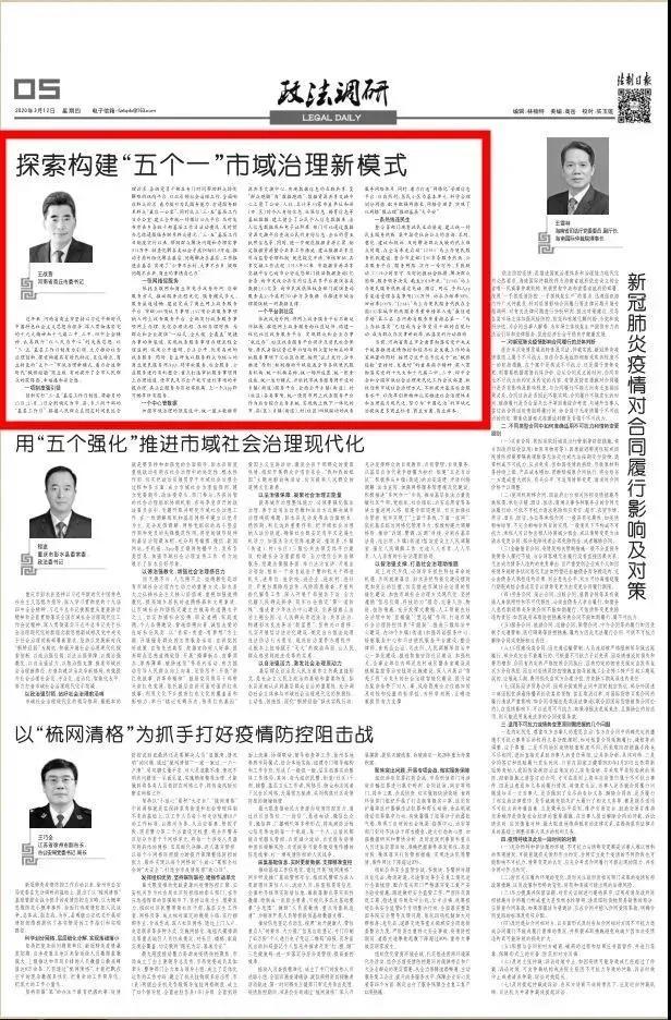 """河南商丘:探索构建""""五个一""""市域治理新模式"""