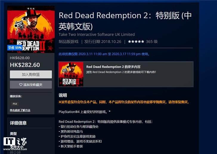 PS4上最高评分游戏:《荒野大镖客:救赎2》特别版开启4.5折优惠