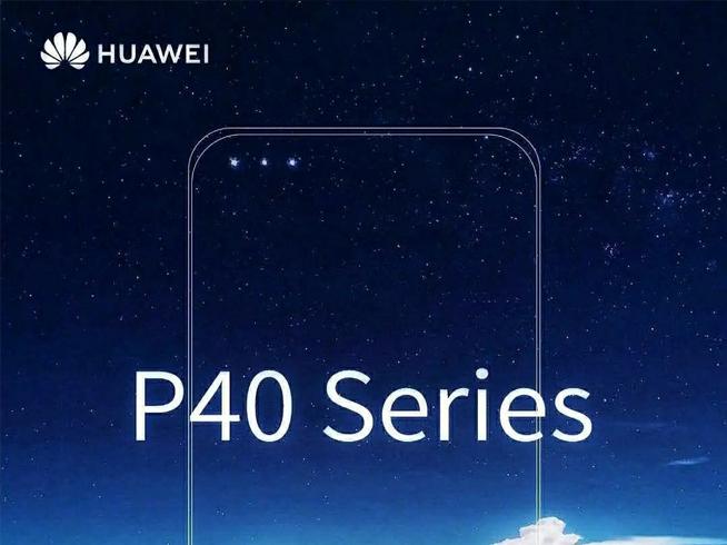 華為P40系列售價或6648元起 新增Premium版配置全曝光