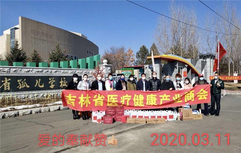 吉林省医疗健康产业商会公益捐助活动
