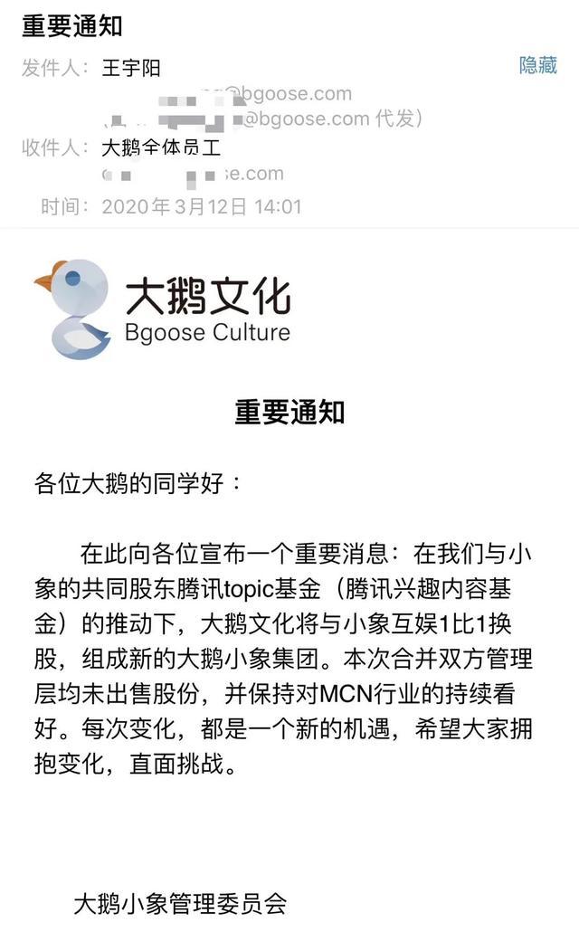 小象大鵝——兩家估值超10億的游戲MCN即將合并,騰訊幕后推動_直播