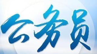 湖北荆门市2020年计划招录公务员255人!事业编制1339人