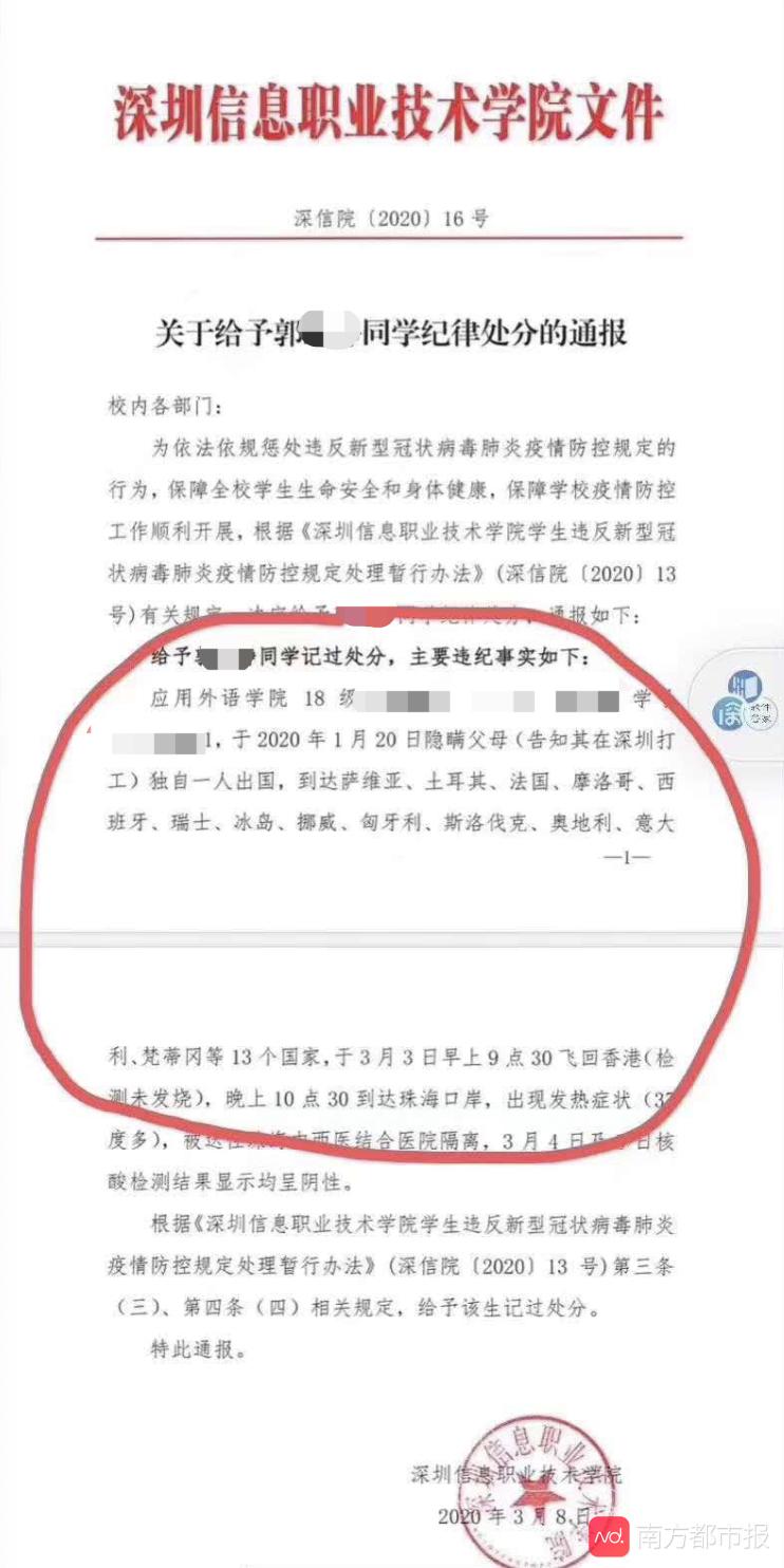 深圳一女大學生疫情期間游歷13國,回國后在珠海出現發熱