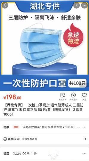 京东健康携手人福医药每日向湖北专供100万只口罩直至疫情结束