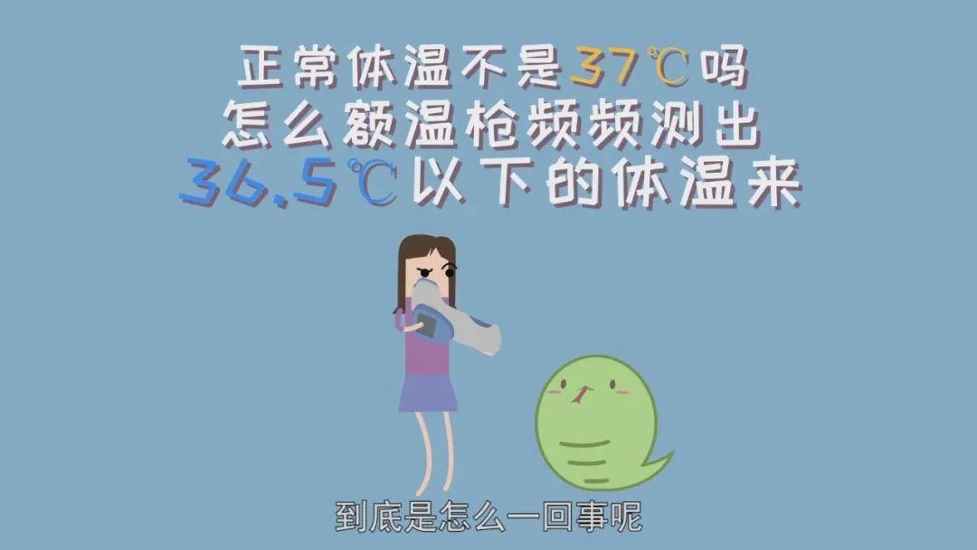 正常体温不是37℃吗?怎么额温枪频频测出36.5℃以下的体温来