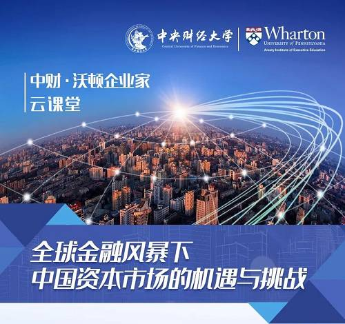 全球金融风暴下,中国资本市场的机遇与挑战有哪些?|中财·沃顿企业家云课堂
