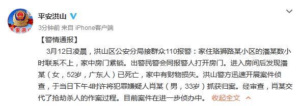 武汉洪山区发生一起抢劫杀人案 犯罪嫌疑人已抓获归案