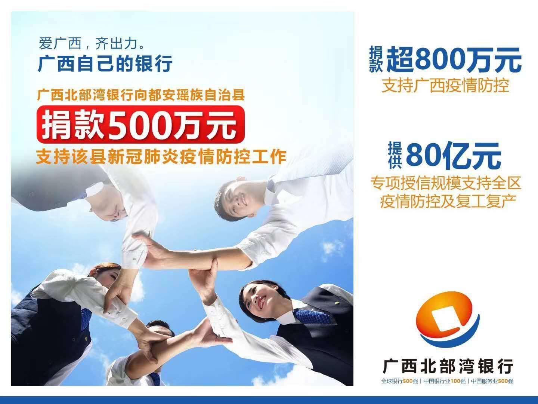 广西北部湾银行再捐款500万元支持广西疫情防控