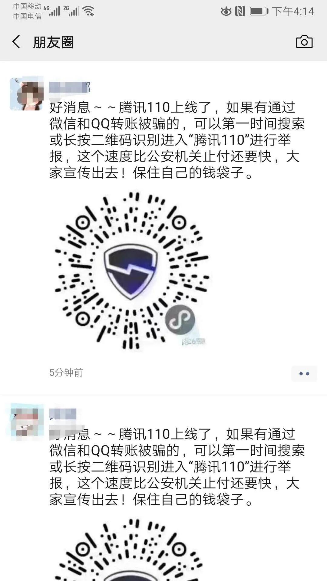 【101.9丨辟謠】別再朋友圈瘋傳騰訊110上線了_消息