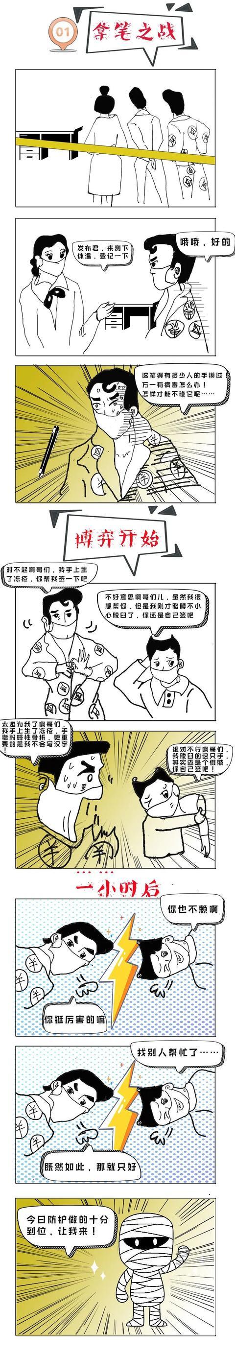 漫画丨这些迷之操作,我不相信你没见过!_韩冬