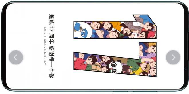 魅族發布17周年感謝信:魅族17計劃4月發布