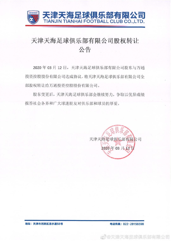 天海壓哨轉讓北京公司,能否留中超取決于足協態度