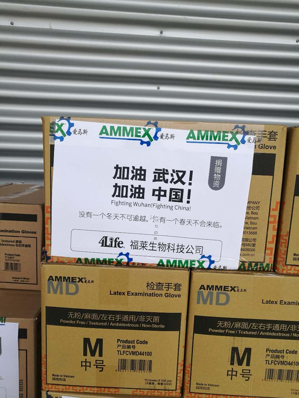 抗擊疫情,福萊中國向一線醫護人員捐贈20萬只醫用檢查手套