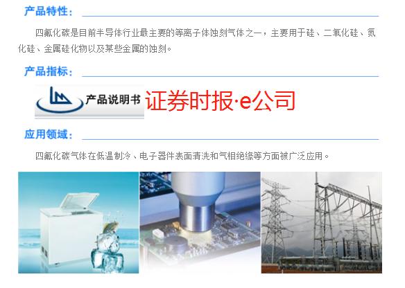 昊华科技拟9亿投建电子气体项目生产半导体重要原料