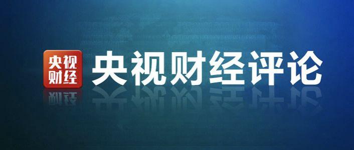 央视财经评论丨中国资本市场表现出韧性