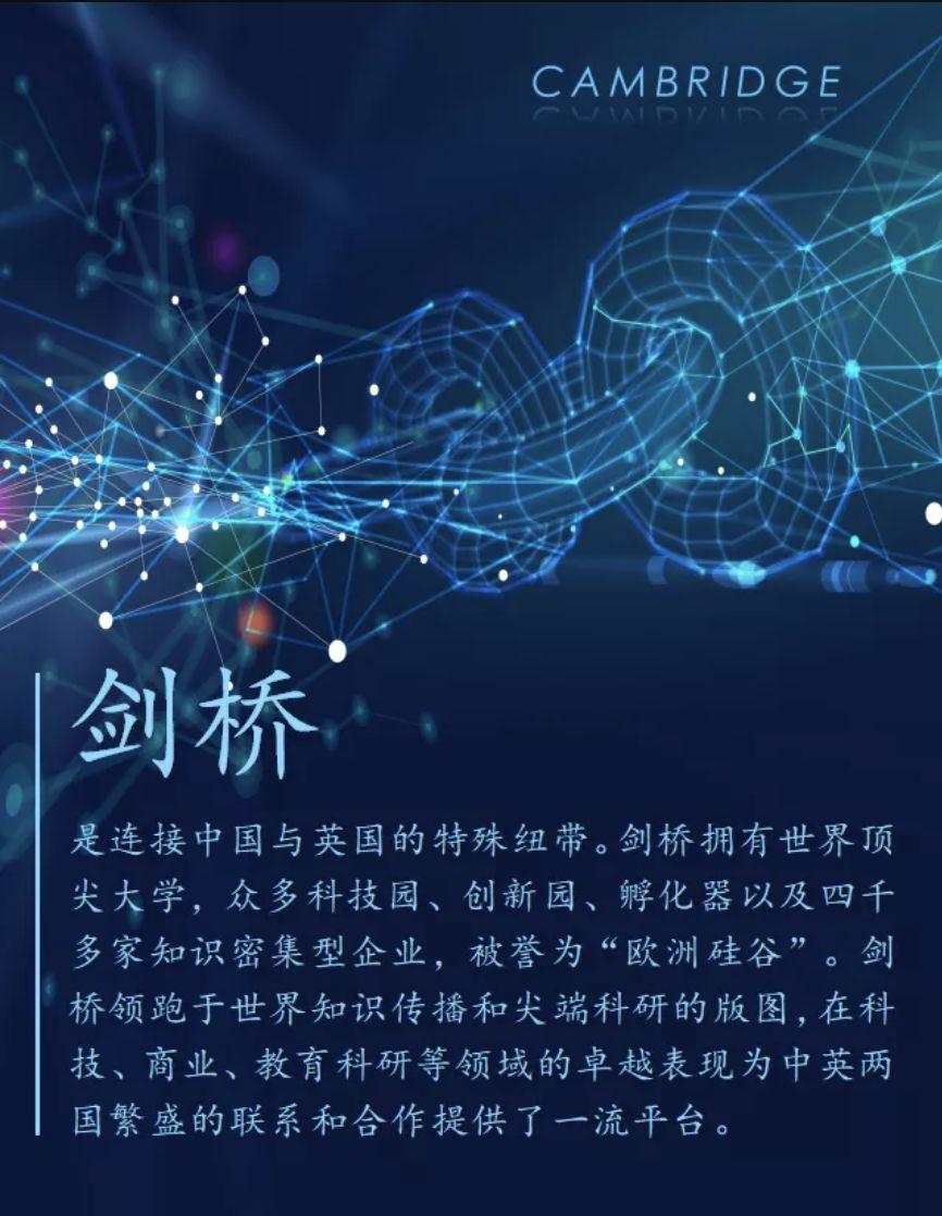 """第30届BusinessWeeklyAwards颁奖典礼,BusinessWeekly携手剑桥中国中心颁发""""英中商业奖"""""""