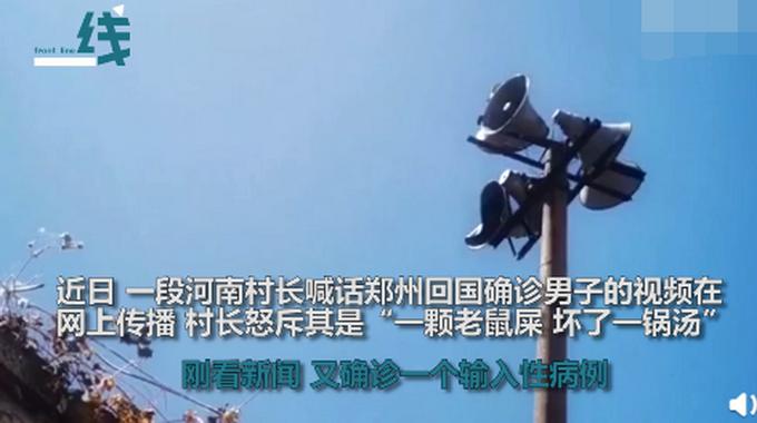 又是瞒报!别让社会为你的任性买单,河南村长怒斥郑州回国确诊男子