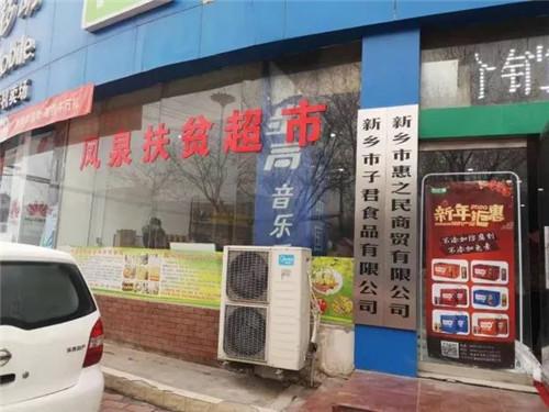 【新乡市凤泉区】消费扶贫多样并举探索创新增收模式