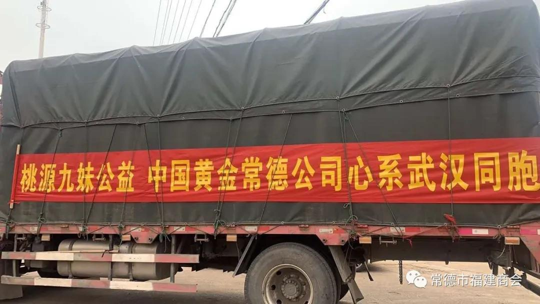 """两万斤蔬菜驰援武汉!中国黄金常德分公司爱心装满同胞""""菜篮"""""""