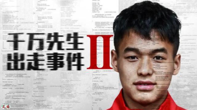 东方体育日报,请如指责广州恒大一样,劝上海申花不要签下何龙海