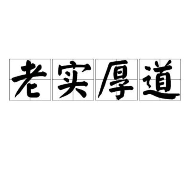 原创            曾国藩的智慧:老实人具备3个特征,离飞黄腾达也就不远了