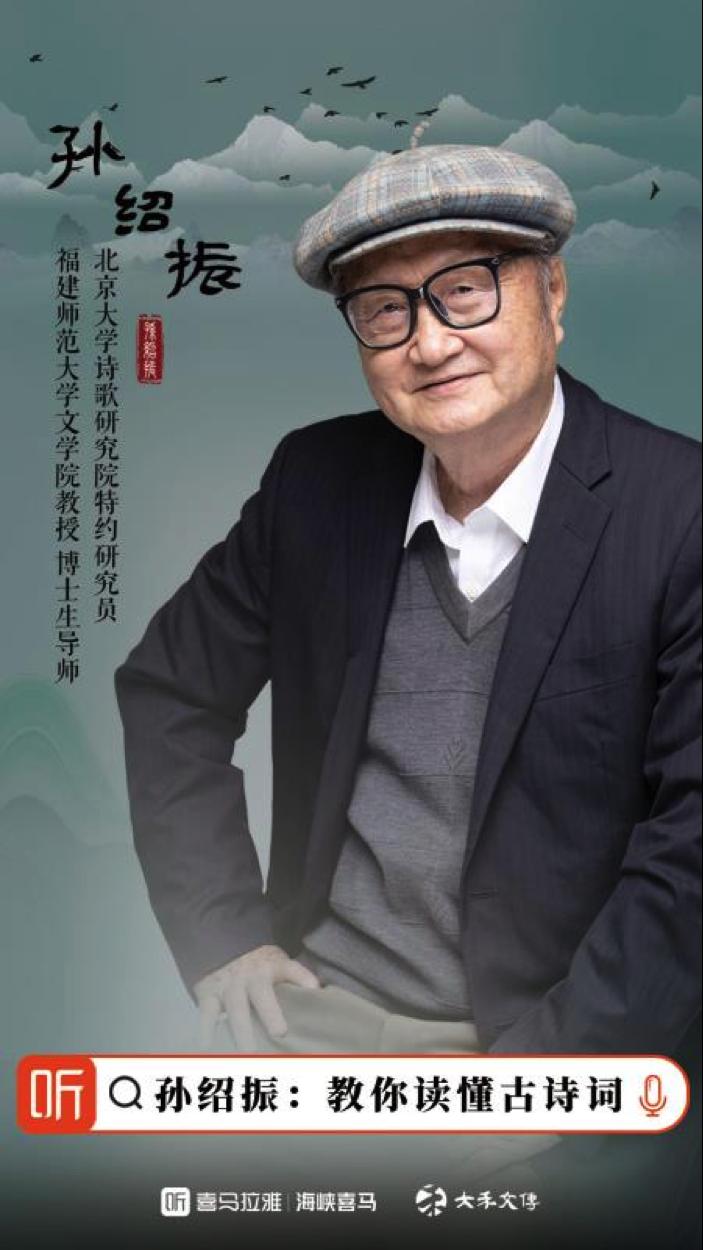 84岁文学评论家孙绍振再度出山在喜马拉雅开讲中国古诗词