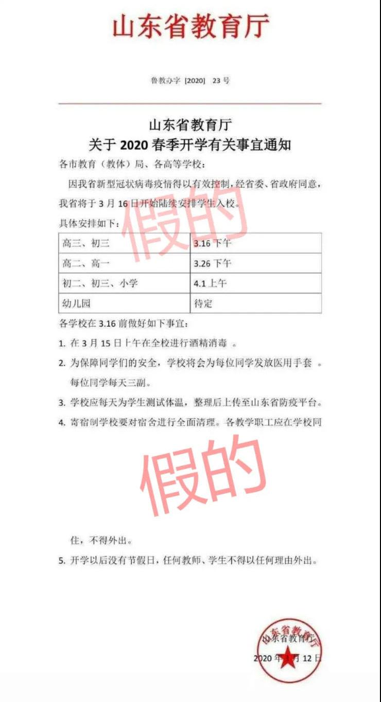 山东省教育厅辟谣3月16日起陆续安排学生入校: