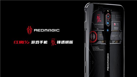 """高通骁龙865助力红魔5G手机成就""""游戏王者""""_移动"""