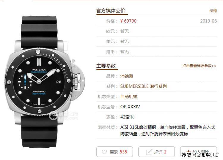 VS沛纳海683仿表,亚洲小手表友的福音——和平表
