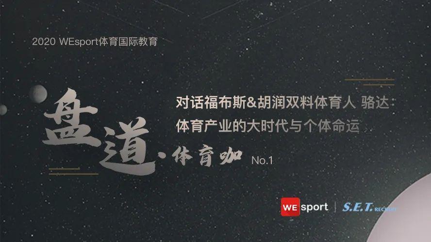 盘道·体育咖|福布斯&胡润双料体育人骆达今日做客WEsport!