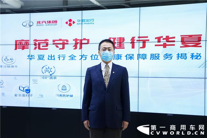 华夏出行健康保障服务全面升级做用户安全出行守护者