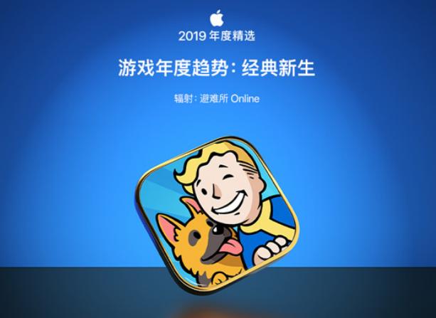 第22次获苹果推荐《辐射:避难所Online》迎来新版本_玩家