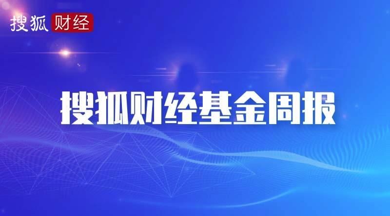 搜狐财经基金周报|24只新基金成立总规模205亿;股票型基金净值全面下跌