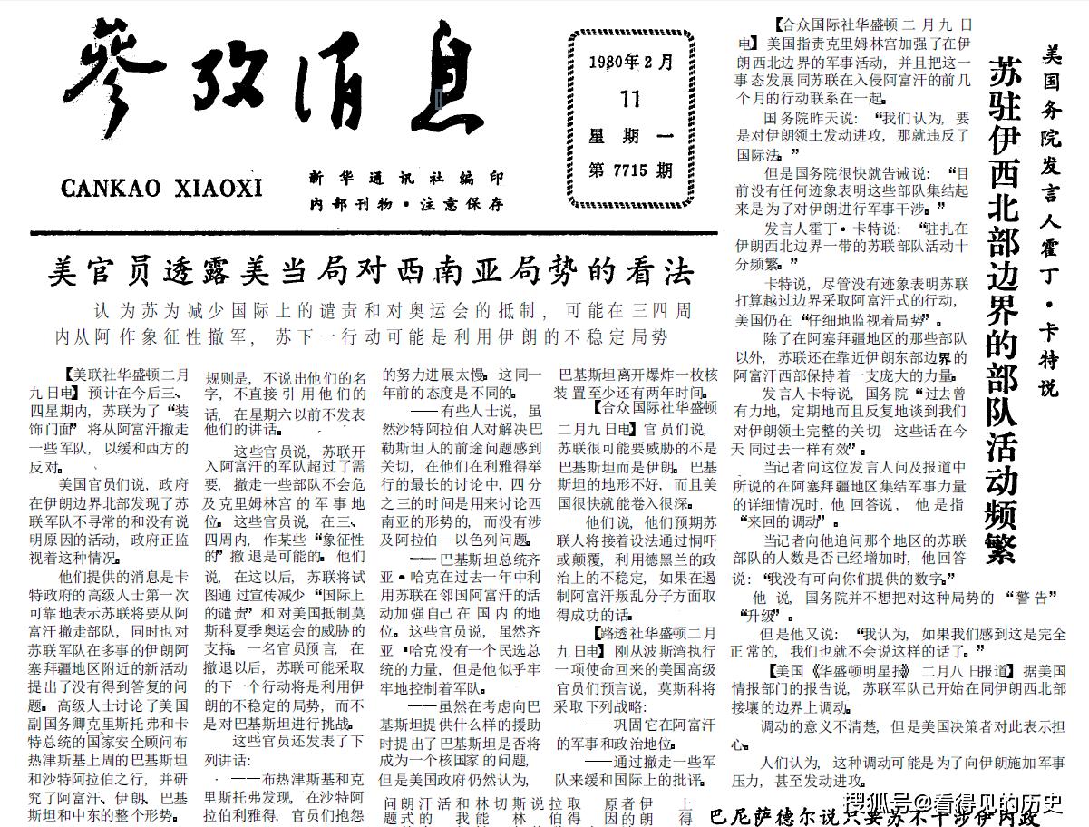 西方报刊谈苏联国内局势1980年2月11日《参考消息》