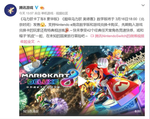 騰訊官宣:國行Switch迎來2款新游戲,3月16日開售