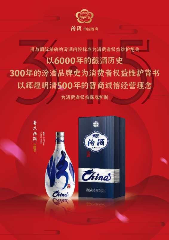 """传承诚信酒文化,创造众多行业""""第一""""的汾酒,用品质酿造出""""中国酒魂"""""""