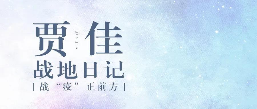 """【戰""""疫""""正前方】賈佳戰地日記 (3月12日)"""