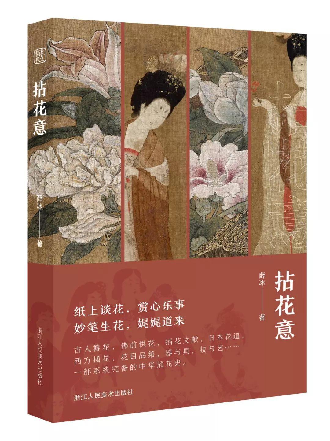 中国传统插花艺术的发生与发展