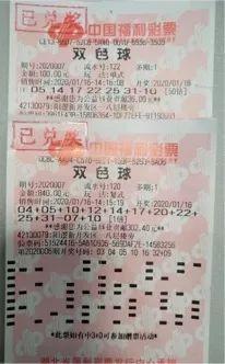 大獎   復式票圓大獎夢 彩民喜中雙色球554萬元大獎