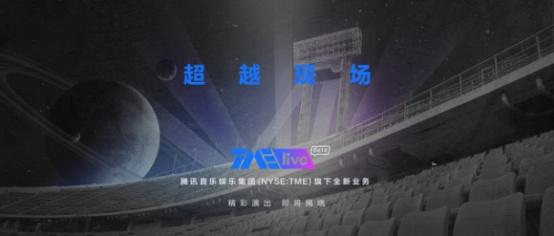 """引领5G时代音乐娱乐消费新潮流,腾讯音乐娱乐集团推出""""TMElive"""""""