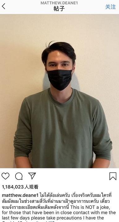 泰国娱乐圈第一例,男主持确诊新冠肺炎,曾和中国女拳手密切接触