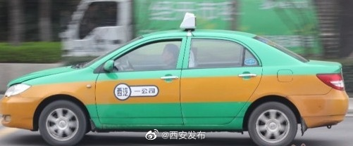 西安市出租汽车行业第三轮免除承包费和服务费累计免除金额将超过1.2亿元